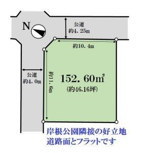 岸根町区画図